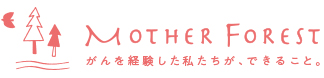 Mother Forest(マザーフォレスト)