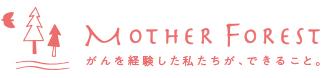 MotherForest(マザーフォレスト)
